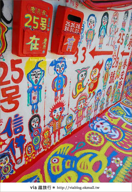 【台中】via再訪色彩繽紛的國度~台中彩虹眷村13
