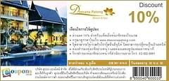 ดีวาน่า ป่าตอง รีสอร์ท แอนด์ สปา ภูเก็ต Deevana Pathong Resort & Spa Phuket ถนนราษฏร์อุทิศ 200 ปี จังหวัดภูเก็ต มอบส่วนลด 10%