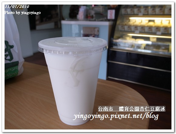 台南市_體育公園杏仁豆腐冰991107_R00158943