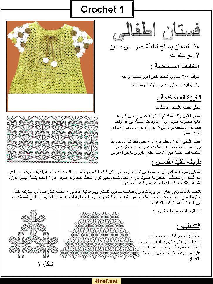 فستان طفلة كروشيه بالطريقة عربي