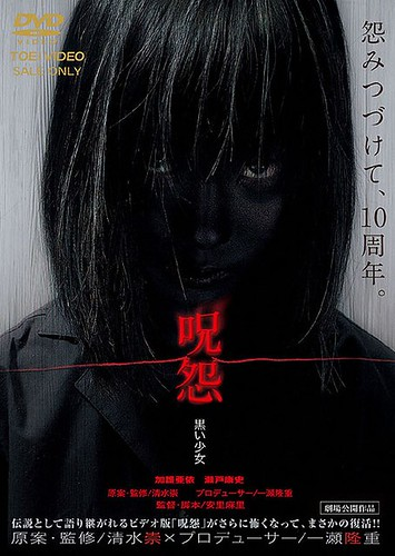 the-grudge-girl-in-black-ju-on-kuroi-shoujo-2009-poster