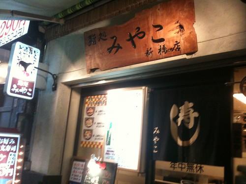 Sushi shop Miyako - Shinbashi