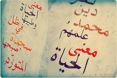 .... (Al HaNa Al Junaidel  =)) Tags: hana           mohammd