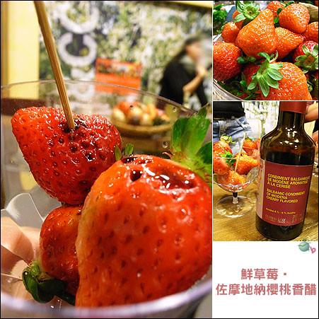 鮮草莓佐魔地納櫻桃香醋