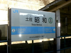 土佐昭和駅/Tosa-Showa Station