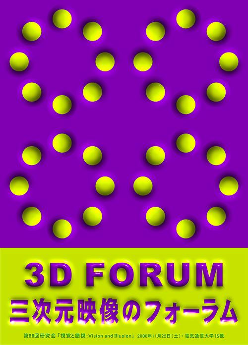 cartel efecto 3D