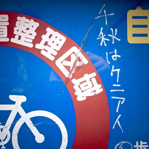 Bicycle Grafitti