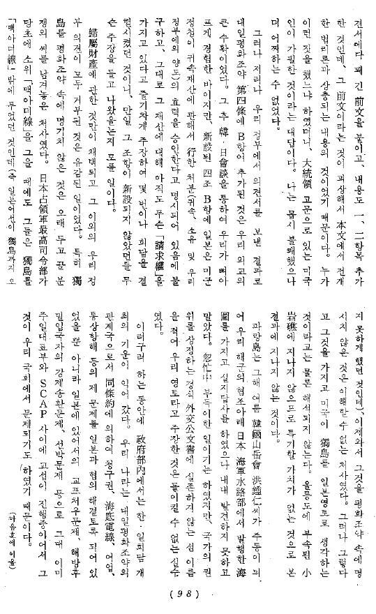 1966 兪鎮午「韓日会談が開かれるまで」(上下)『思想界』1966 2月号・3月号_4