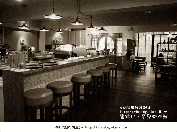 【第36個故事】我在台北富錦街‧朵兒咖啡館36