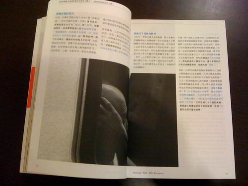 二次黨外 vol.4 跨頁照片 - 7