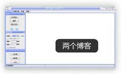 照片處理常備小工具:批量圖片壓縮1.4下載 | 愛軟客
