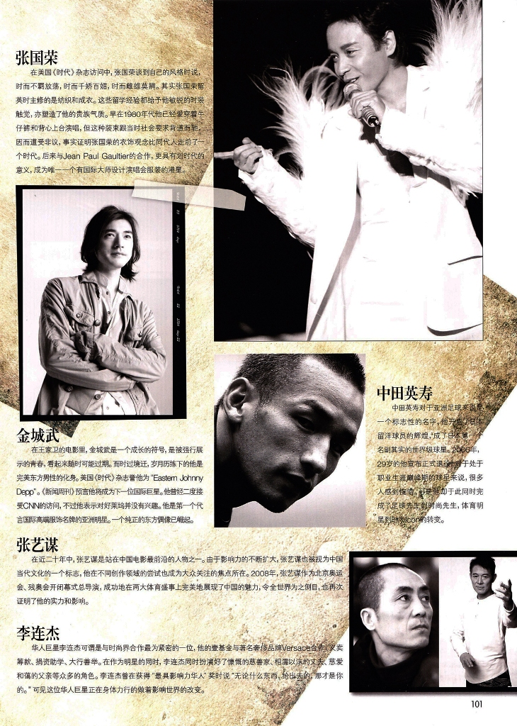 L'OFFICIEL HOMMES CHINA 40 MOST STYLISH ICONS OF PAST CENTURY 2