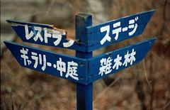 (Nam2@7676) Tags: film japan dof pentax kodak bokeh scan  epson 100 yamanashi lx ektar nam2  77mm  kobuchizawa kmount 7676 v750 fa77 smcpfa77mmf18 justpentax gtx970 smcfa77mm118limited yasunarinakamura  nam27676