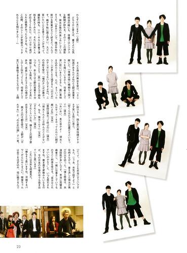 FLIX (2010/06) P.23