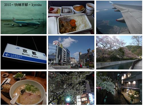 2010。快晴京都。#1
