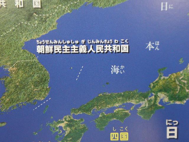 帝国書院「楽しく学ぶ小学生の地図帳」_5