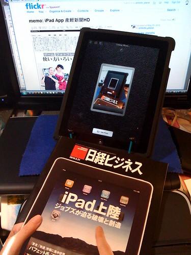 iPhone shot: iPad上陸---ジョブズが迫る破壊と創造---日経ビジネス特集