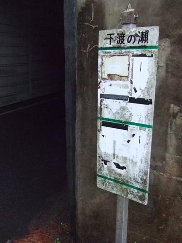 渡之瀬ダム 画像 1