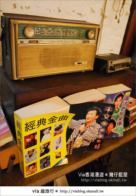 【香港旅遊景點】via香港趴趴走~灣仔藍屋|灣仔民間生活館28