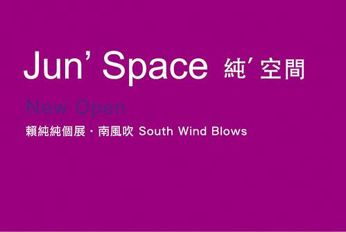 「純' 空間 Jun' Space」開幕首展 「南風吹 」