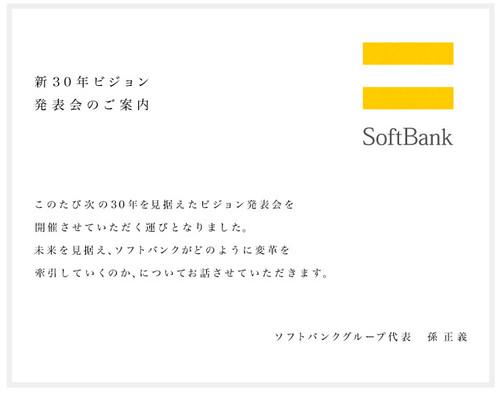 ソフトバンク新30年ビジョン発表会