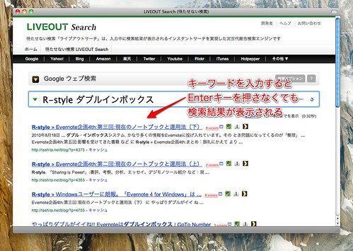 LIVEOUT Search (待たせない検索)
