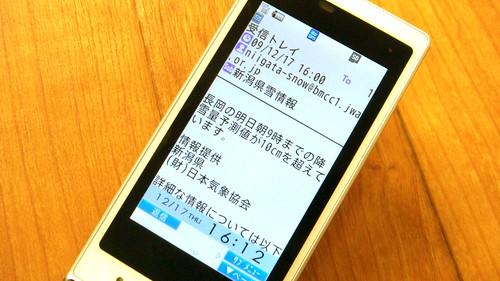 新潟県雪情報メール通知サービス