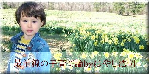 ●BLOGタイトル最前線の子育て論byはやし浩司