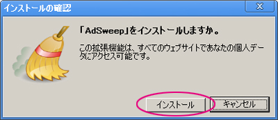 adsweep