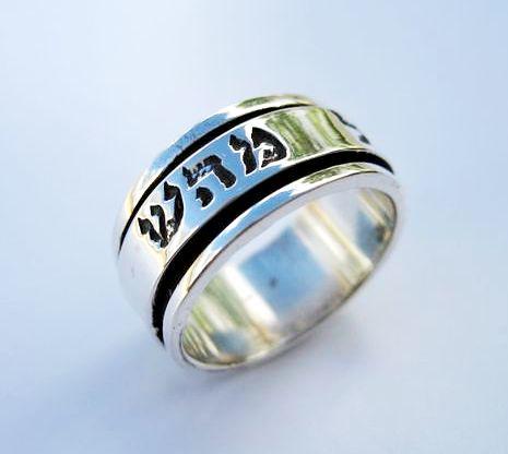 Men Silver 925 Jewish Wedding Band Hebrew Spinner Ring