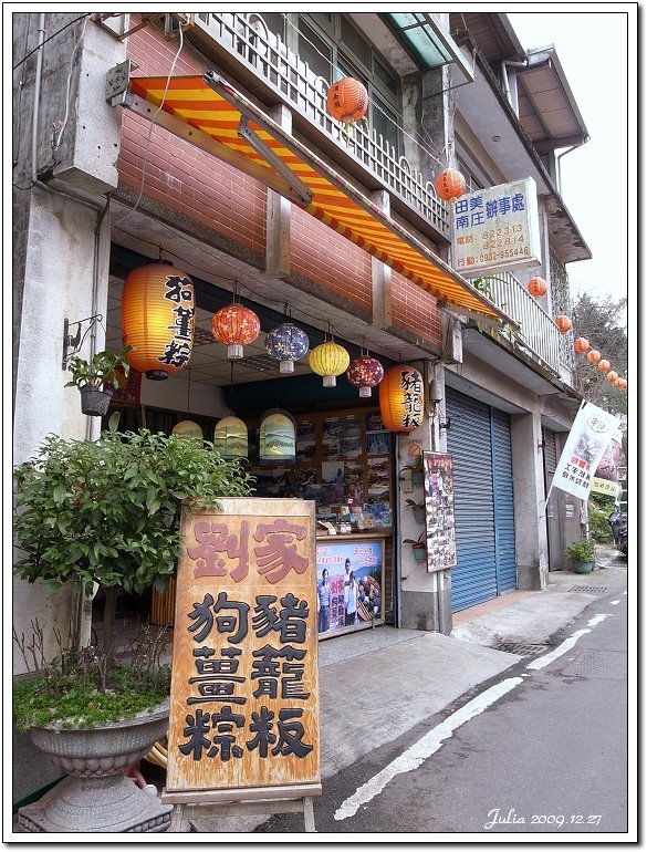 南庄老街 (29)