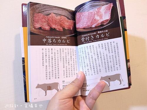 燒肉手帳內頁2