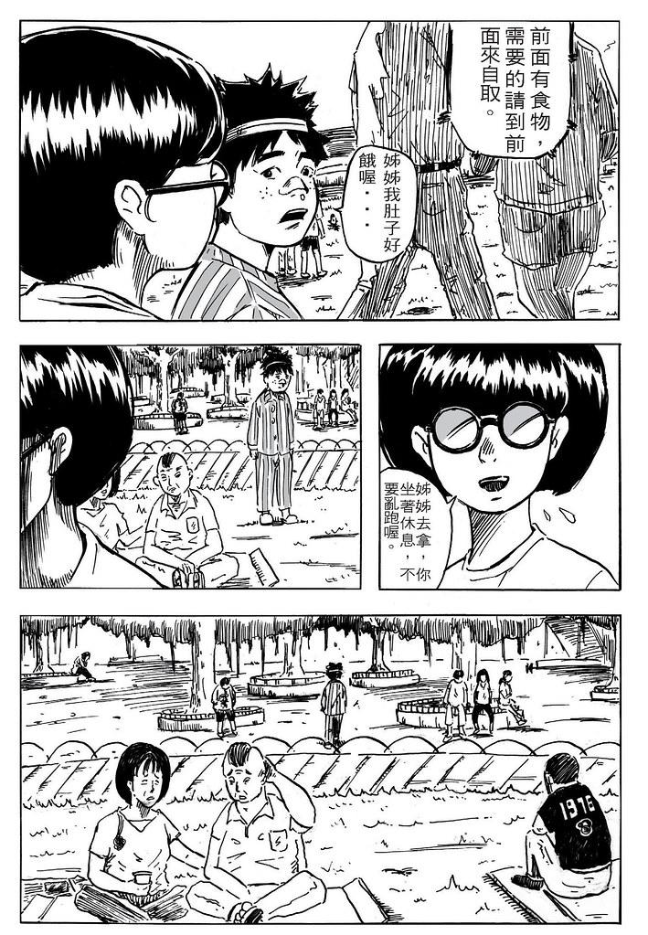 BLUE JOKER_頁面_31