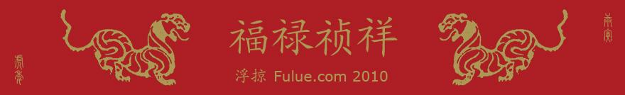 fulue 2010 虎年 2