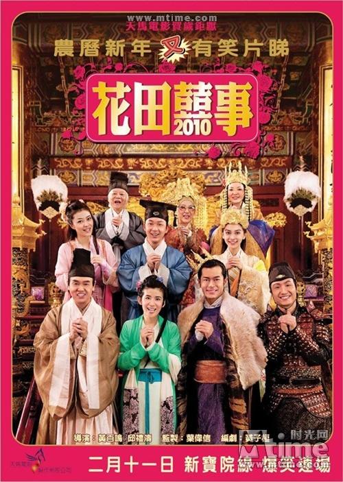 花田囍事2010