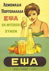 ΕΨΑ (nipolit) Tags: vintage greek juice hellas lemonade advertisement greece ελλάδα διαφήμιση ελλάσ πορτοκαλάδα αναψυκτικά χυμόσ λεμονάδα εψα