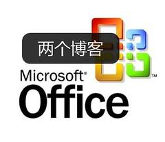 学习办公软件的好资料:Office 2007宝典下载(共4本,PDF格式) | 爱软客