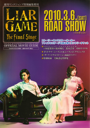 Liar Game Movie Guide Book-cover