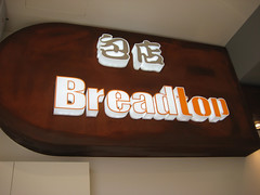Breadtop is in Adelaide!