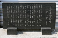 Close Up of the Stone Monument at the Site of Hiratsuka Juku's Honjin on the Old Tokaido (only1tanuki) Tags: monument japan stone japanese site historical hiratsuka tokaido honjin kanagawaprefecture oldtokaido hiratsukacity hiratsukajuku needtotranslate