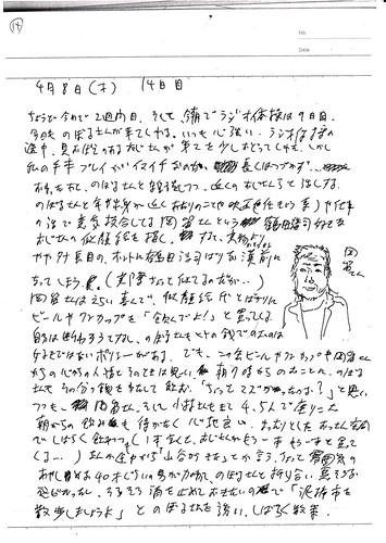 komadori-04-08-1.jpg