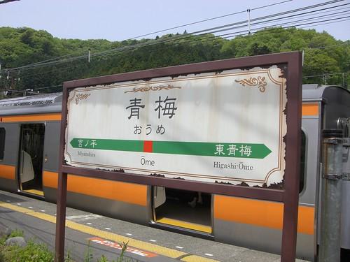 青梅駅/Ome Station