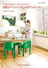 Jeu de Paume / Copenhagen Apartments