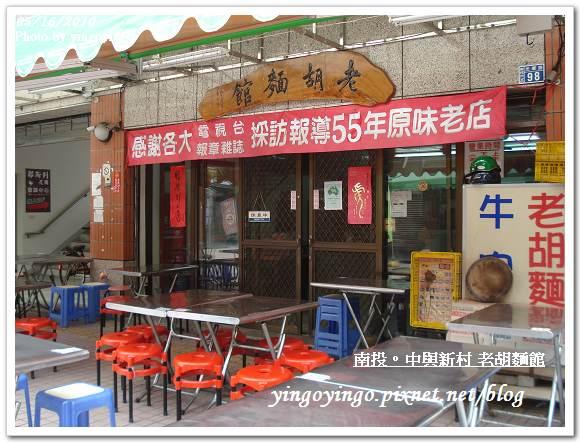 老胡麵館DSC09762