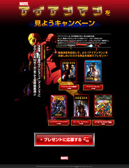 100528(3) – 日本電視動畫版《鋼鐵人 Iron Man》將於10月1日正式首播!