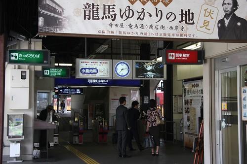 Chushojima Station 中書島