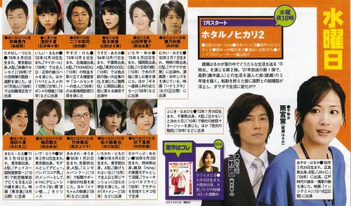 Weekly Television (2010 no.22) P.10