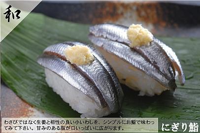 小イワシのにぎり寿司