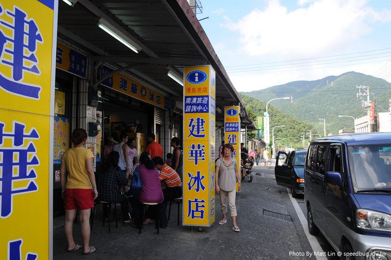 建華冰店 (7)