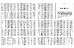 +act mini vol.11-p86-87